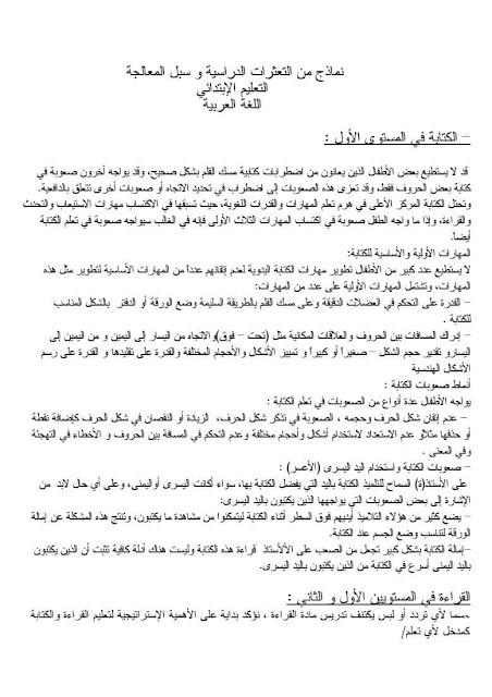 نماذج من التعثرات الدراسية في اللغة العربية و سبل معالجتها بالمرحلة الابتدائية