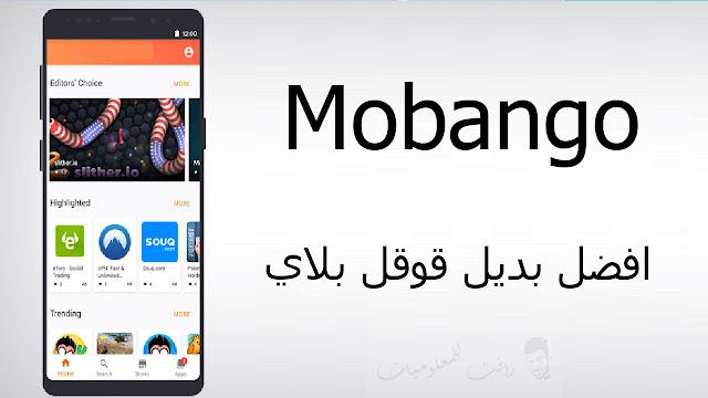 متجر Mobango افضل بدائل قوقل بلاي