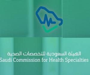 اعلان توظيف بالهيئة السعودية للتخصصات الصحية بالرياض وظيفة إدارية