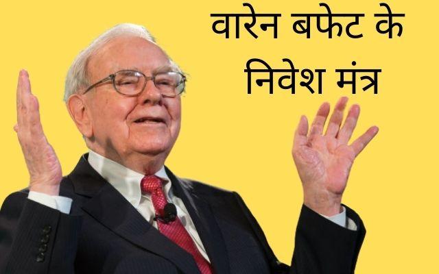Warren buffet education and investment mantra,Warren buffet