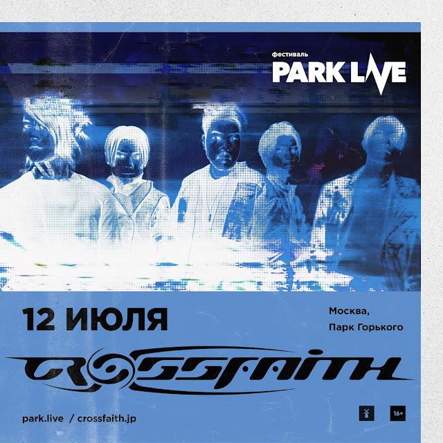 Crossfaith выступят на фестивале Park Live