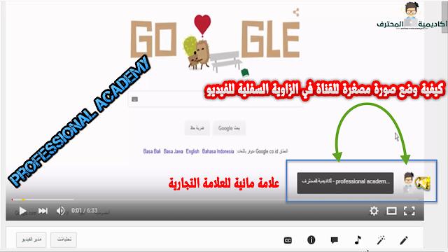 كيفية وضع صورة مصغرة للقناة في الزاوية السفلية للفيديو | علامة مائية للعلامة التجارية