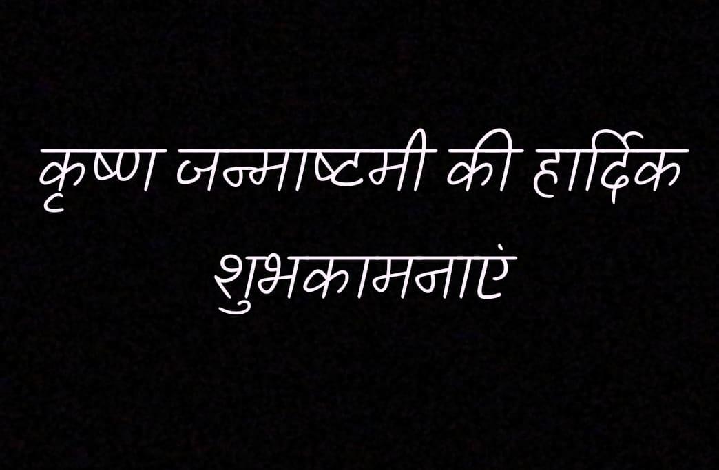 Krisha janmashtami ki Hardik shubhkamnaye hindi