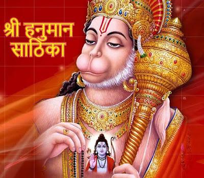 Shri Hanuman Sathika
