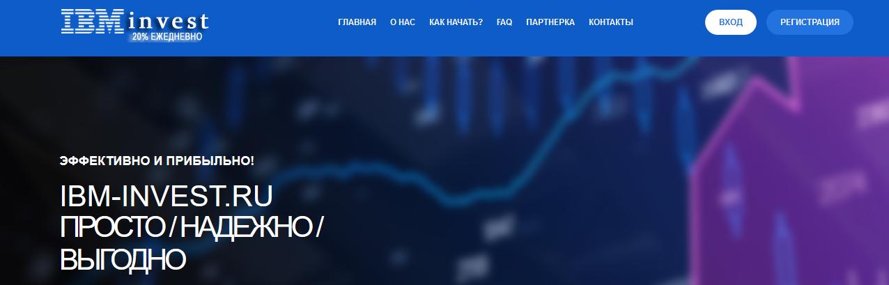 Мошеннический сайт ibm-invest.ru – Отзывы, развод, платит или лохотрон?