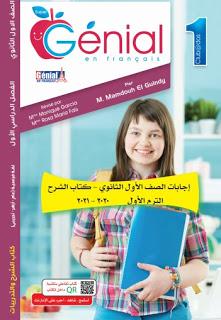 تحميل اجابات كتاب جينيال فى اللغة الفرنسية للصف الاول الثانوي الترم الاول 2021