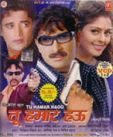 Tu Hamaar Hau (Bhojpuri) Movie Star Casts, Wallpapers, Trailer, Songs & Videos