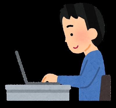 ノートパソコンを使う男性のイラスト(横向き)