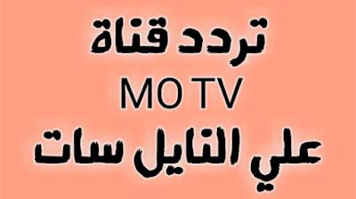 تردد قناة Mo Tv افلام علي النايل سات 2019 2020