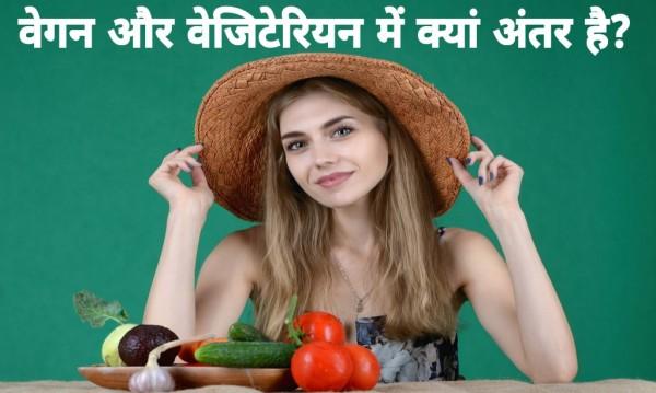 वेगन डाइट और वेजिटेरियन डाइट में क्या फर्क है? | Difference Between Vegan and Vegetarian in Hindi