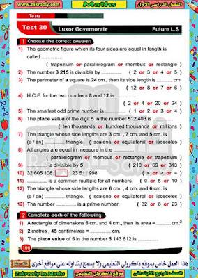 أقوى مراجعة وامتحانات ماث رابعة ابتدائى ترم اول 2021 من كتاب ذاكرولي