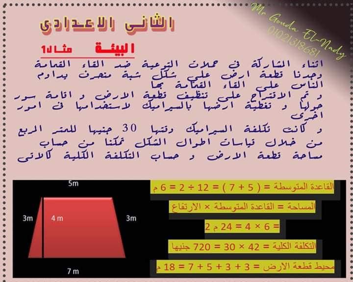 كيفيه توظيف ماده الرياضيات في ابحاث المرحله الاعداديه 19