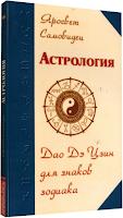 Самовидец Яросвет. Астрология: Дао Дэ Цзин для знаков Зодиака