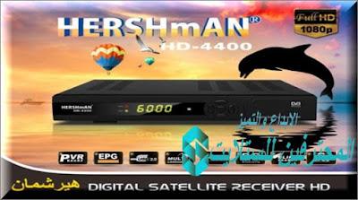 احدث ملف قنوات HeRSHMAN 4400HD