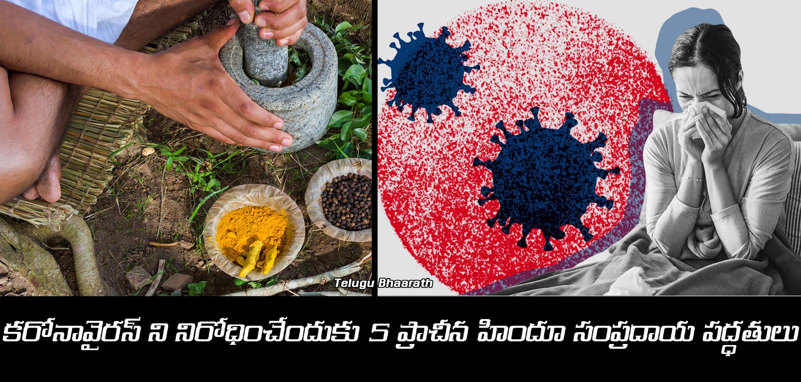 కరోనా వైరస్ వ్యాప్తిని నిరోధించేందుకు 5 ప్రాచీన హిందూ సంప్రదాయ పద్ధతులు - 5 Hindu Traditions to Help reduce Coronavirus