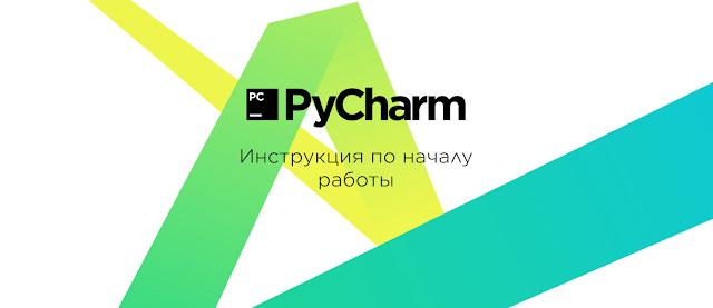 PyCharm. Инструкция по началу работы.