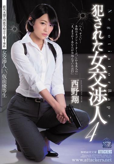 Female Negotiator [HD]