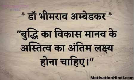 Dr. BR Ambedkar quotes in Hindi