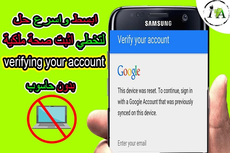 ابسط وأسرع حل لتخطي حساب جوجل verifying your account بدون حاسوب