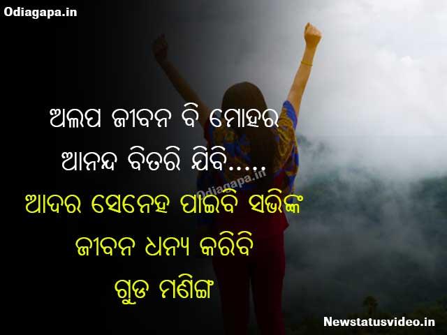 New Odia Shayari Images