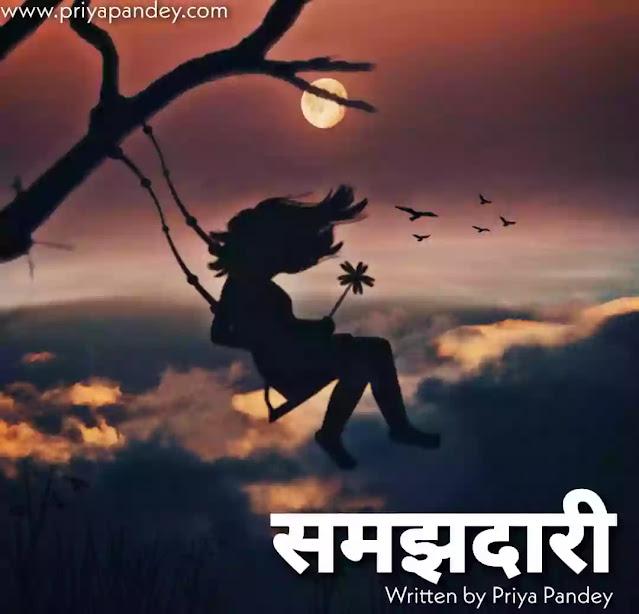 Samjhdari, Hindi Poetry, Good Morning Quotes, Motivational Quotes, Urdu Poetry, Poem Pronunciation, Hindi Poem, The Ball Poem, Content Writer Jobs, काव्य, सुविचार, Shayari, Sad Shayari, Romantic Shayari, Thoughts in Hindi, कविताएं, nhm writer, Priya Pandey.
