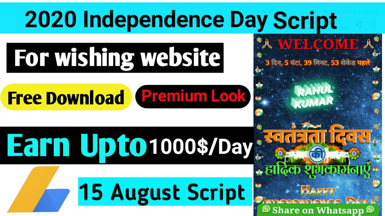 Best Premium Looking Independence Day whatsapp viral wishing script free download