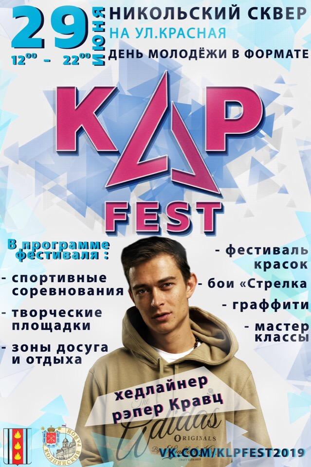 День молодёжи в Колпино. KLP Fest 2.0