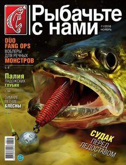 Читать онлайн журнал<br>Рыбачьте с нами (№11 ноябрь 2016) <br>или скачать журнал бесплатно