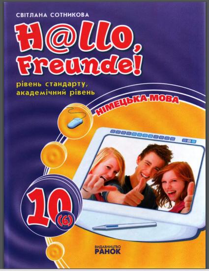 Німецька мова Сотникова 8 клас
