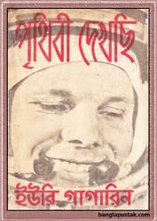 পৃথিবী দেখেছি - ইউরি গাগারিন
