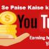Youtube Se Paise Kaise kamaye - Assan Tarike | YouTube से पैसे कैसे कमाए