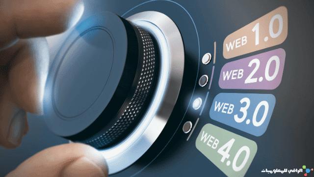 ما هو الويب 3.0 وكيف سيساعدنا؟