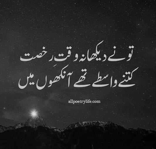 Black poetry in urdu   Urdu poetry on black colour