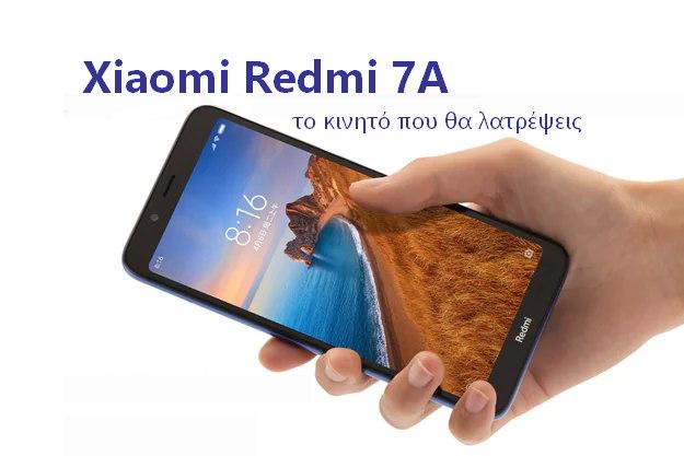 Xiaomi Redmi 7A - Το κινητό που θα λατρέψεις σε απίστευτη προσφορά