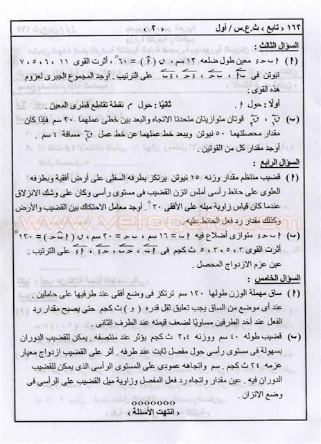 """امتحان الاستاتيكا 2016 للثانوية العامة بـ""""السودان"""" + نموذج الاجابة 64"""