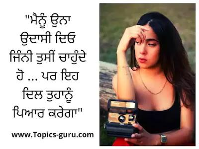 punjabi captions for instagram- www.topics-guru.com