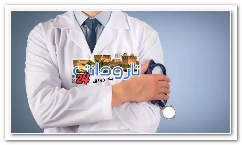 سابقة:استقالة جماعية لأطباء القطاع العام احتجاجا على وزارة الصحة