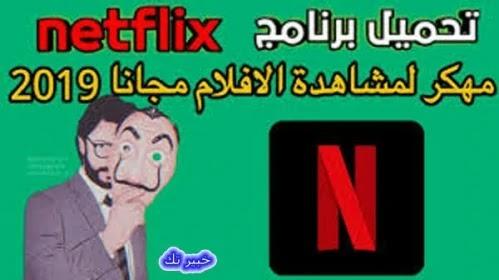 تحميل netflix مهكر