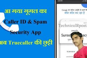 आ गया गूगल का अपना कॉलर एप । Best Alternative app for Truecaller app