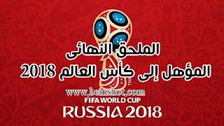 القنوات المجانية الناقلة لمباريات التصفيات الملحق النهائي المؤهل إلى كأس العالم 2018