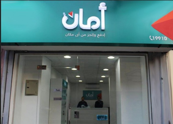 وظائف شركة أمان Aman للتمويل براتب 10 آلاف ريال مصر 2021