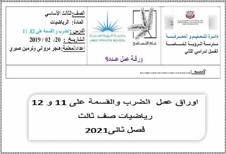 اوراق عمل  الضرب والقسمة على 11 و 12 رياضيات صف ثالث فصل ثانى2021