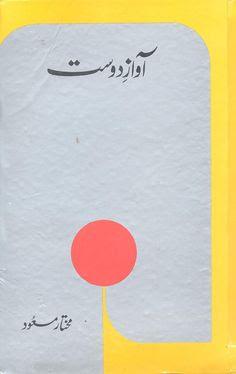 Awaz E Dost  pdf book