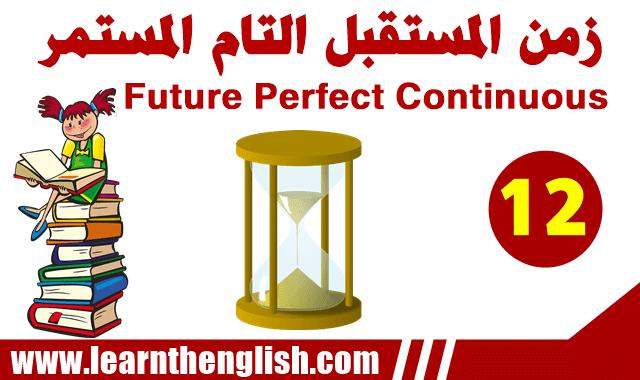 شرح زمن المستقبل التام المستمر Future Perfect Continuous