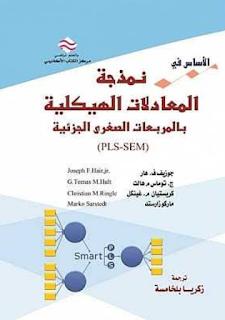 كتاب مقدمة في النظرية الاقتصادية الجزئية pdf