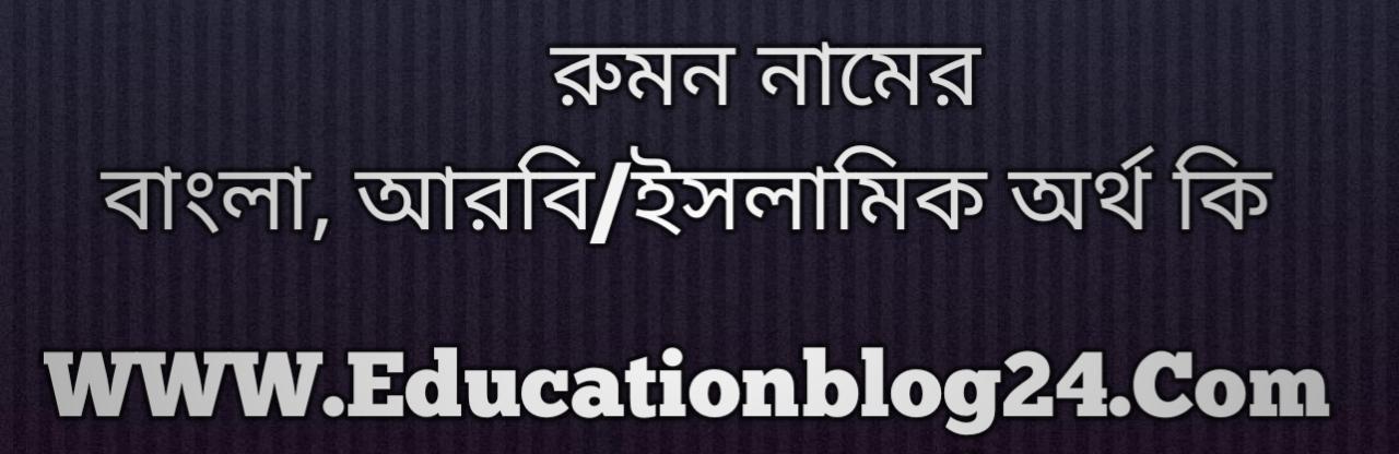 Rumon name meaning in Bengali, রুমন নামের অর্থ কি, রুমন নামের বাংলা অর্থ কি, রুমন নামের ইসলামিক অর্থ কি, রুমন কি ইসলামিক /আরবি নাম