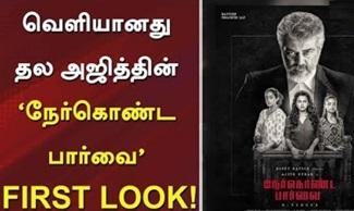 FIRST LOOK! | ThalaAjith | Nerkonda Paarvai | FirstLook