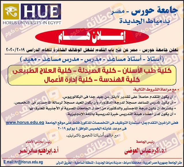 وظائف الأهرام الجمعة 21 يونيو 21/6/2019 وظائف اهرام الجمعة على وظائف دوت كوم