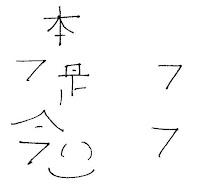 Reiki HonShaZeShoNen Symbol and Simplified Graphic