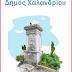 Δήμος Χαλανδρίου: Δυνατότητα ρύθμισης στους οφειλέτες των ΟΤΑ α΄ βαθμού, μέχρι εκατό (100) δόσεις